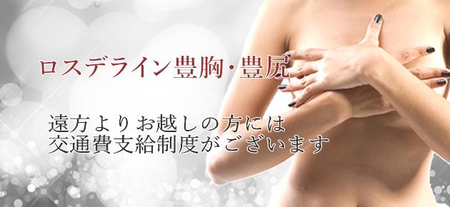 大分はもちろん東京・大阪でも、アクアフィリング・ロスデラインが受けられます