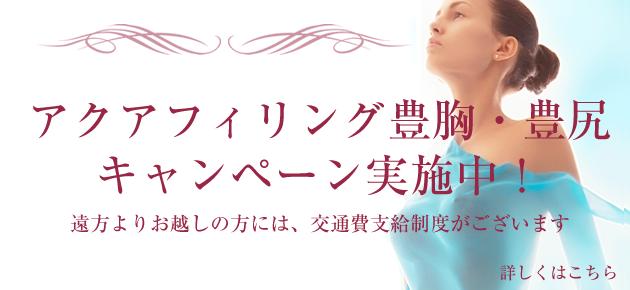 大分はもちろん東京・大阪でも、人気のアクアフィリング(豊胸)が受けられます