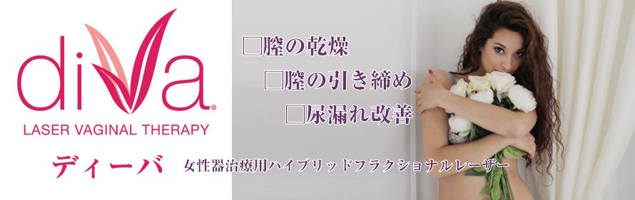 http://www.ginza-hakusan.com/oita/diva_slide.png