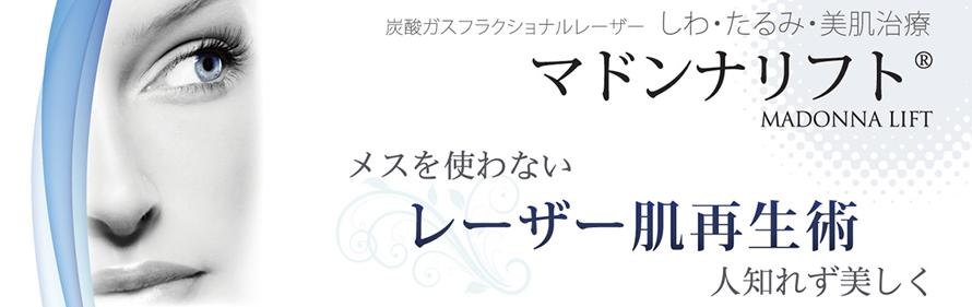 http://www.ginza-hakusan.com/oita/madonna_slide.png