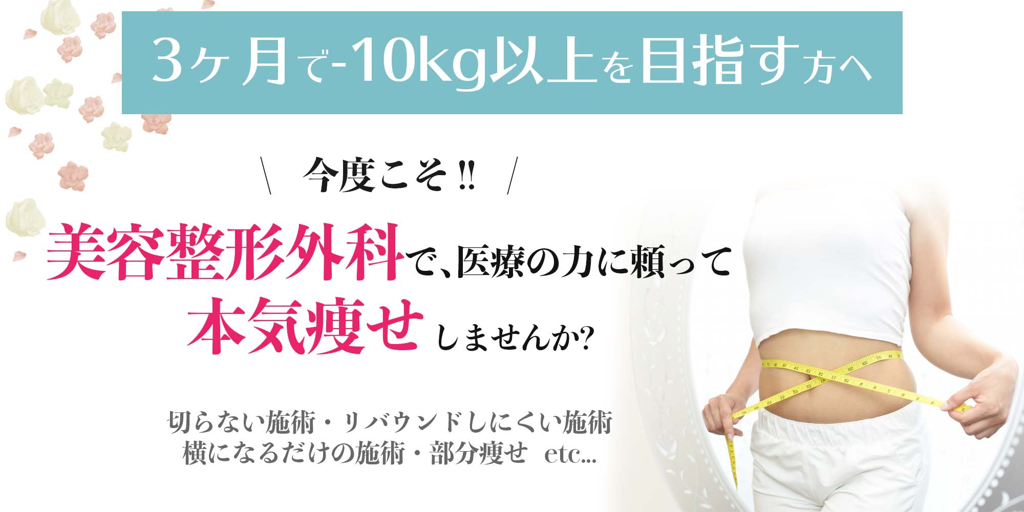 今度こそ、美容整形外科で、医療の力に頼って本気痩せしませんか?
